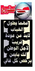شيلة عبثان -->للشاعر وليد عبثان do.php?img=3380