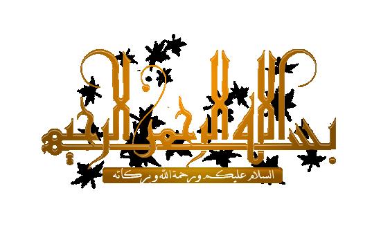 شيلة عبثان -->للشاعر وليد عبثان do.php?img=3382