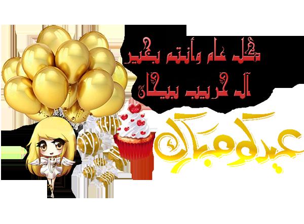 عيدكم مبارك do.php?img=3603