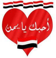 مجموعه تضم كل يمني ...